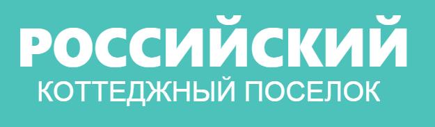 КОТТЕДЖНЫЙ ПОСЕЛОК «РОССИЙСКИЙ» | КРАСНОДАР. ОФИЦИАЛЬНЫЙ САЙТ